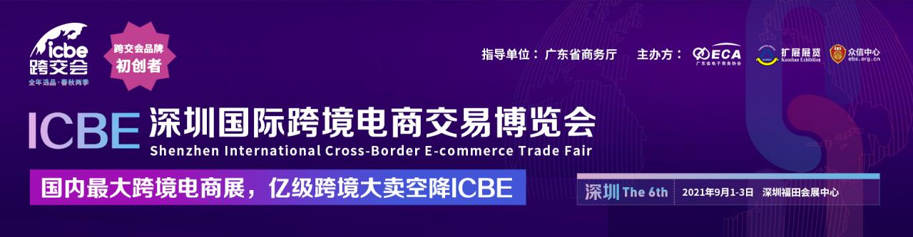 http://www.icbeexpo.com/d/file/content/2021/04/6079007faba95.jpg