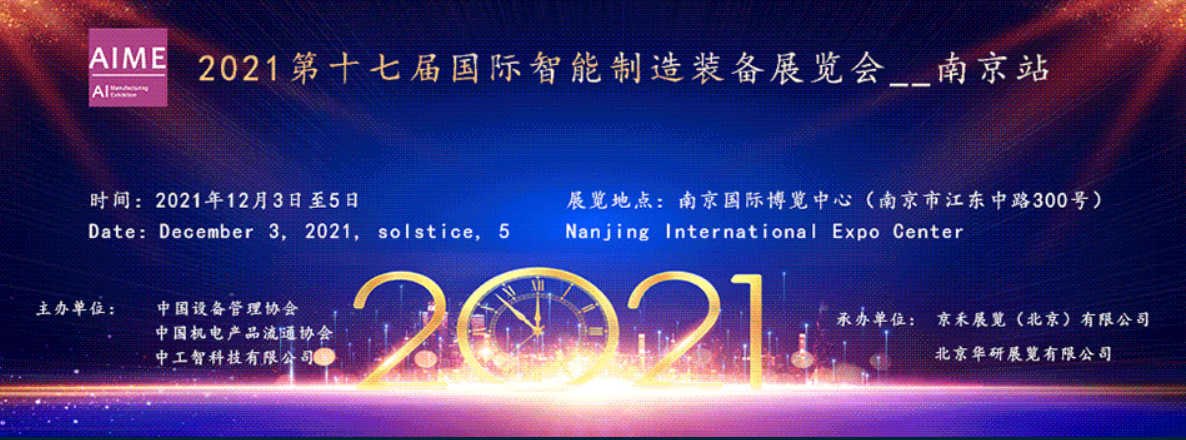 2021 China Industrial Equipment Expo